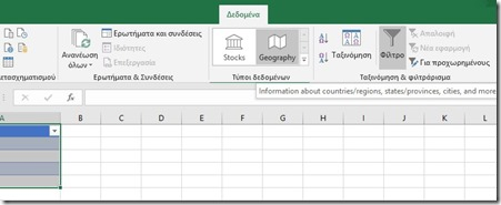 Data Tab - Data Types - Geography
