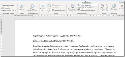 Review Tab in Microsoft Word