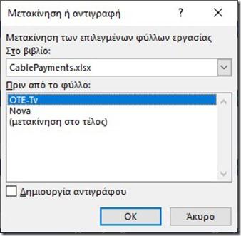 Move or Copy Dialog Box