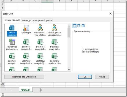 Insert Spreadsheet Dialog Box