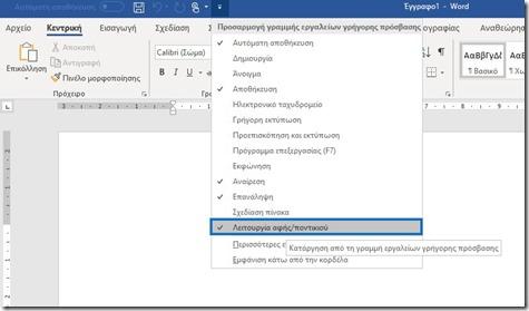 Quick Access Toolbar Commands