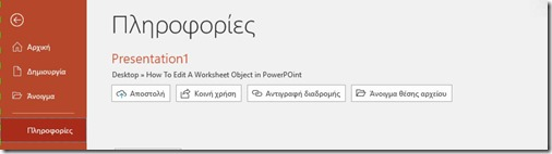 Info Update for PowerPoint