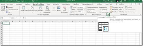 How To Insert A Watermark on a Spreadsheet in Excel