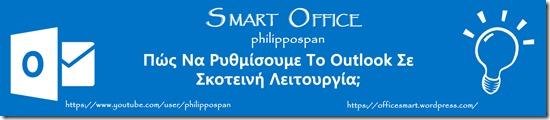 Microsoft Outlook Blog Banner