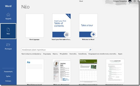 How To Use The New Templates in Microsoft Office Applications?