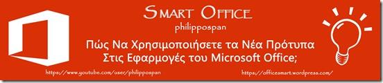 Microsoft Office Blog Banner