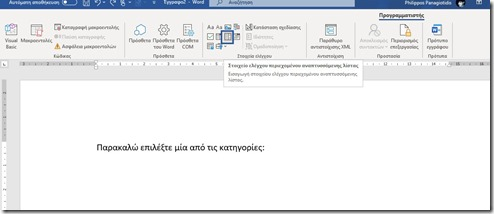 How To Create A Drop-Down List in a Microsoft Word Document?