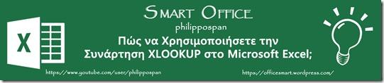 Microsoft Excel Blog Banner