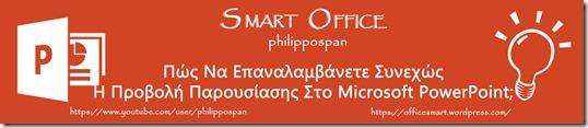 Microsoft PowerPoint Blog Banner