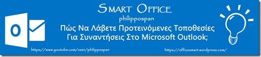 Microsoft Outlook Blog Banner