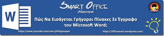 Microsoft Word Blog Banner